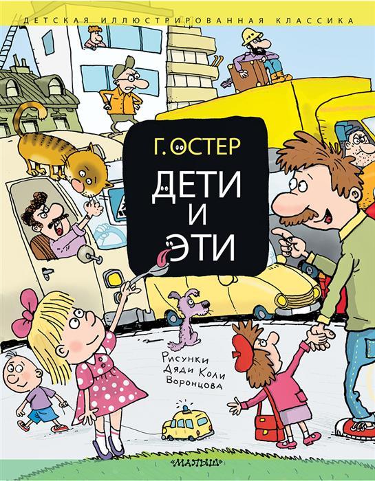 купить Остер Г. Дети и Эти по цене 547 рублей
