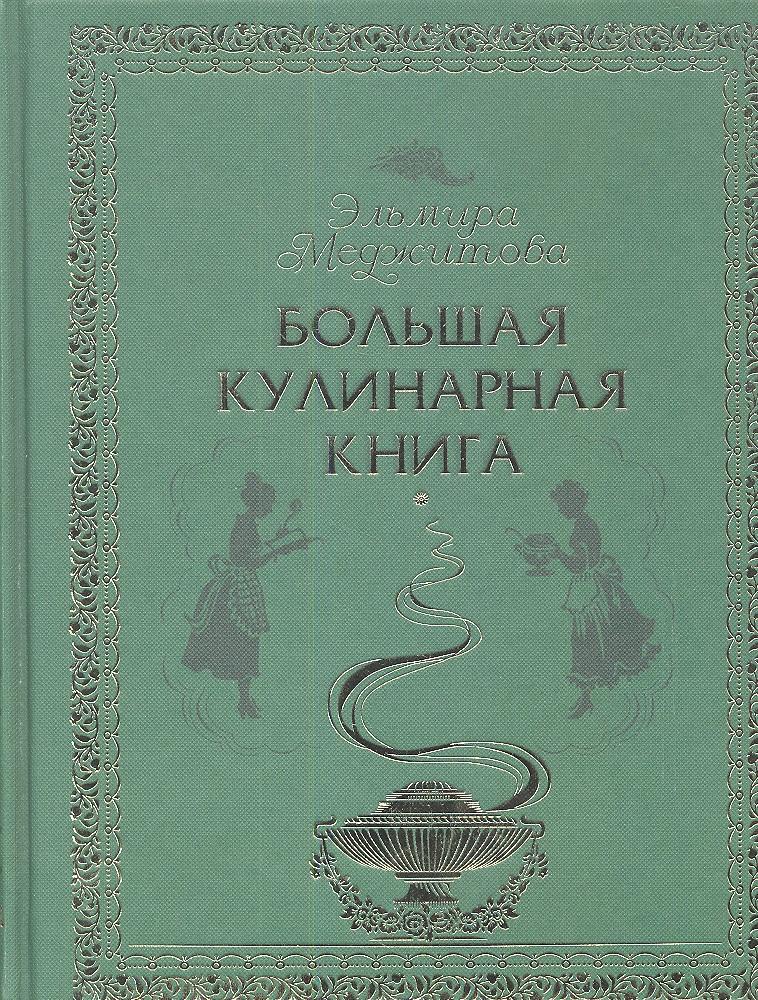 Меджитова Э. Большая кулинарная книга специи большая кулинарная книга в футляре