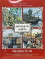 Семенов П. (ред) Озерная или Новгородская область