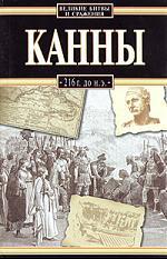Канны 216 г. до н.э.