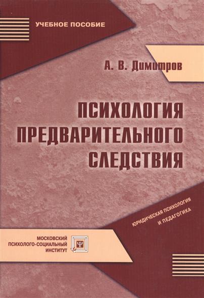 Психология предварительного следствия: учебно-методическое пособие