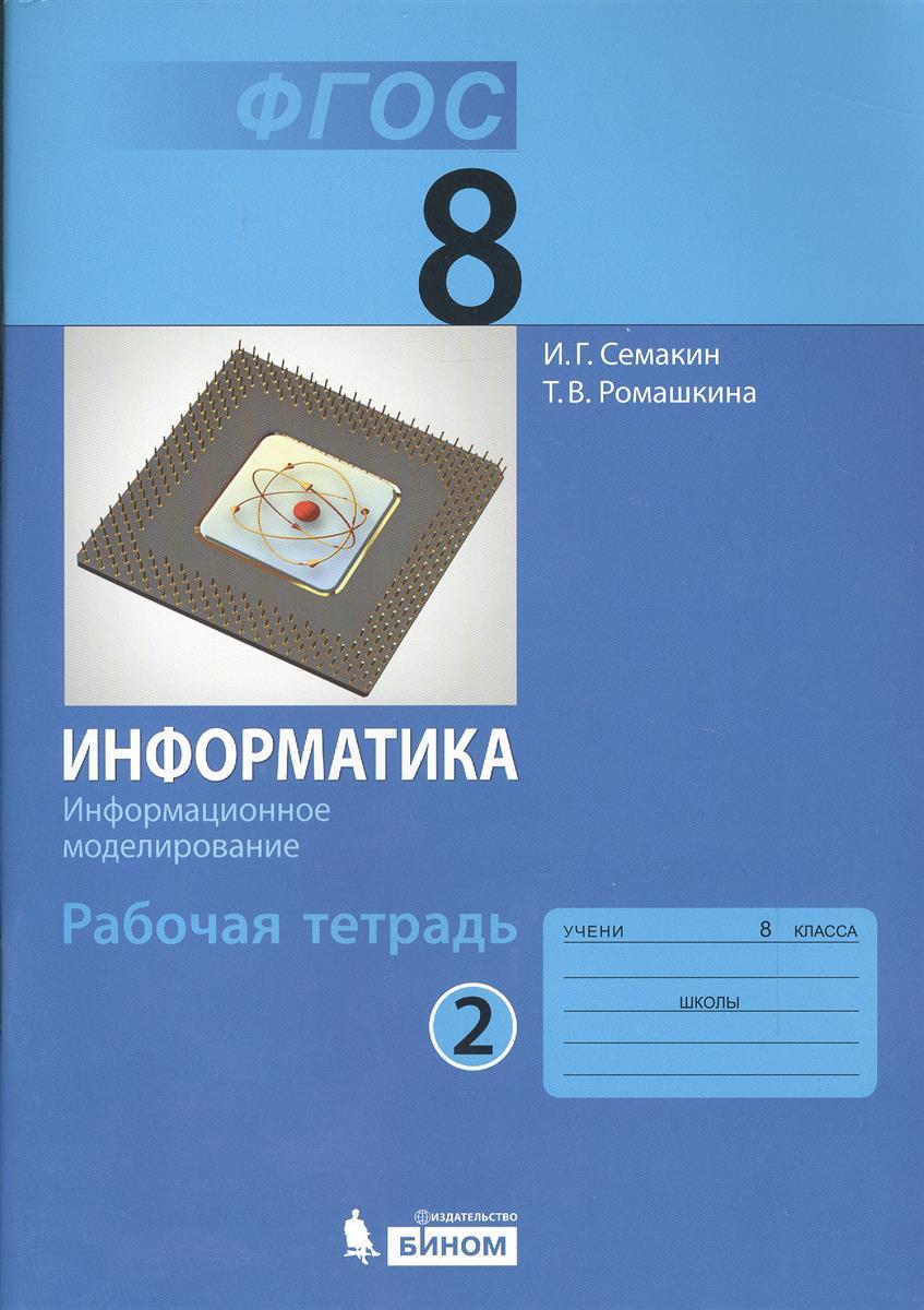 Информатика. 8 класс. Рабочая тетрадь в 4 частях. Часть 2. Информационное моделирование