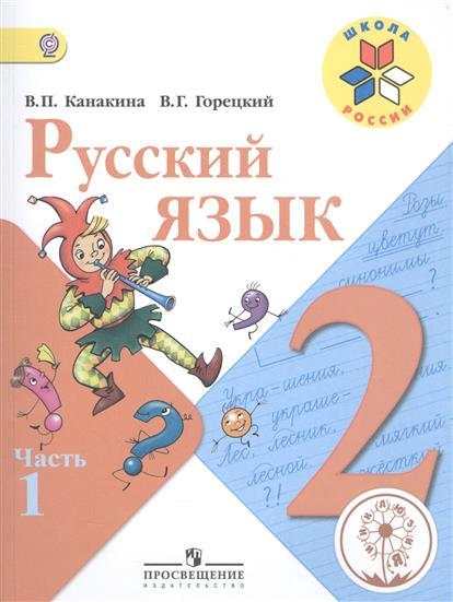 Русский язык. 2 класс. В 4-х частях. Часть 1. Учебник