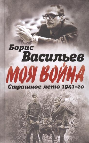 Васильев Б. В окружении. Страшное лето 1941-го