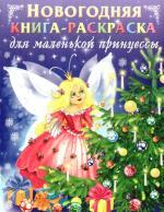 Жуковская Е. (худ.) Новогодняя книга-раскраска для маленкой принцессы е р жуковская сундучок принцессы чудесные сны