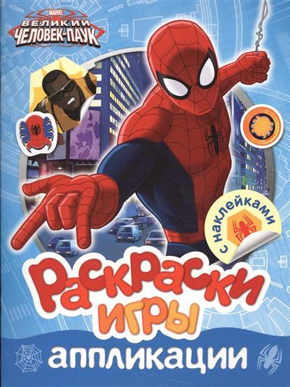 Смилевска Л. (ред.) Человек-паук. Раскраски, игры, аппликации