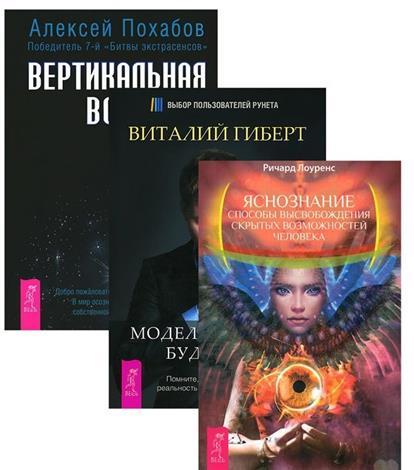 Яснознание + Вертикальная воля + Моделирование будущего (комплект из 3 книг)
