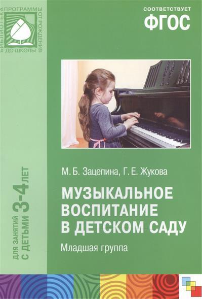 Музыкальное воспитание в детском саду. Младшая группа. Для занятий с детьми 3-4 лет