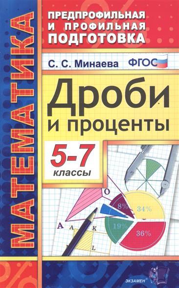 Минаева С. Математика. 5-7 классы. Дроби и проценты