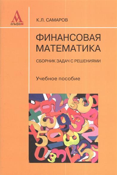 Финансовая математика Практ. курс