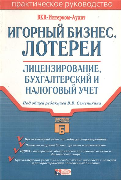 Семенихин В.: Игорный бизнес Лотереи Лицензирование Бух. и налог. учет