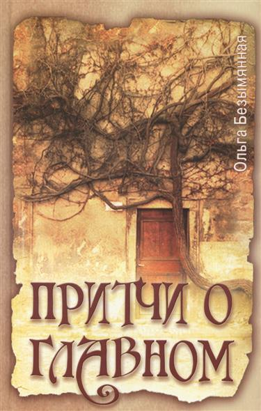 Безымянная О. Притчи о главном. 3-е издание prizyv o pomoshhi opolcheniyu