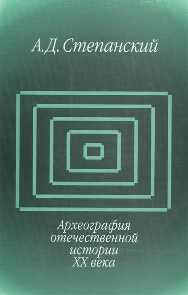 Археография отечественной истории ХХ века