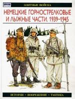 Немецкие горнострелковые и лыжные части 1939-1945