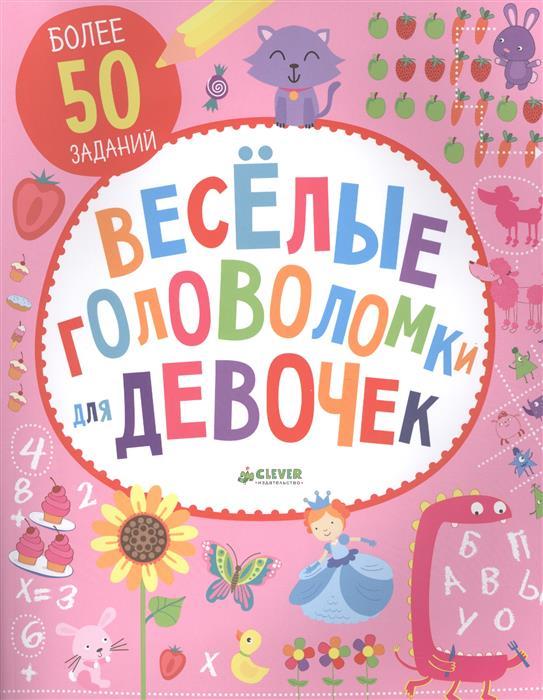 Поттер У. Веселые головоломки для девочек. Более 50 заданий развивающие книжки clever веселые головоломки для девочек