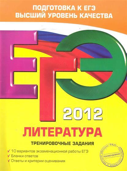 ЕГЭ 2012 Литература Тренир. задания