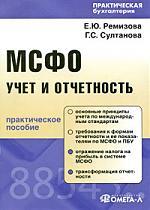 МСФО Учет и отчетность Практ. пос.