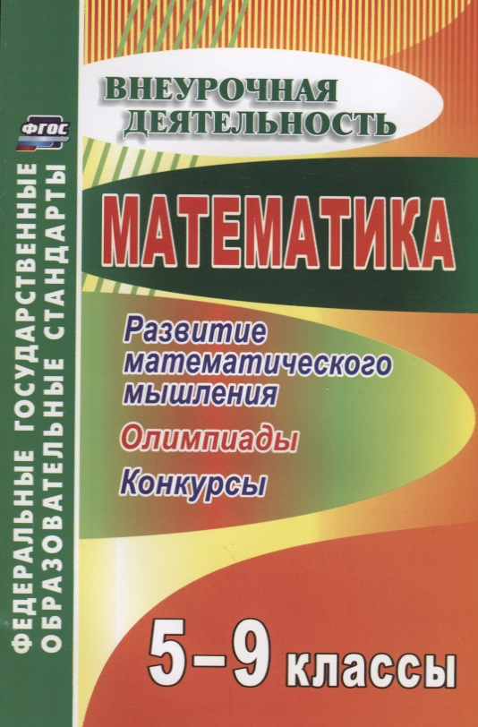 Фотина И. Математика. 5-9 классы. Развитие математического мышления. Олимпиады. Конкурсы