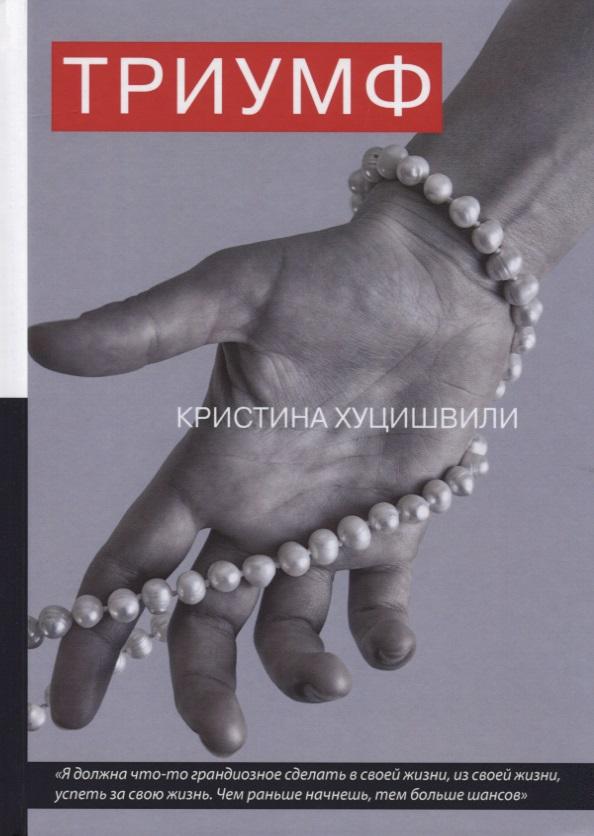 Хуцишвили К. Триумф триумф времени и бесчувствия
