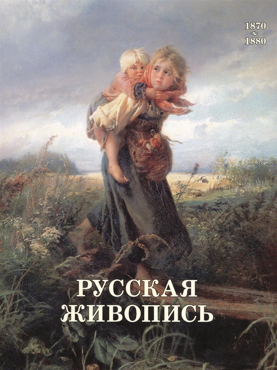 Матвеева Е. Русская живопись. 1870-1880 матвеева е ведьмины круги повести