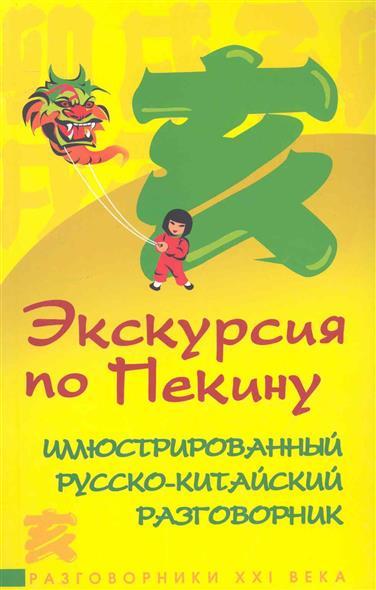 Экскурсия по Пекину Илл. рус.-кит. разговорник