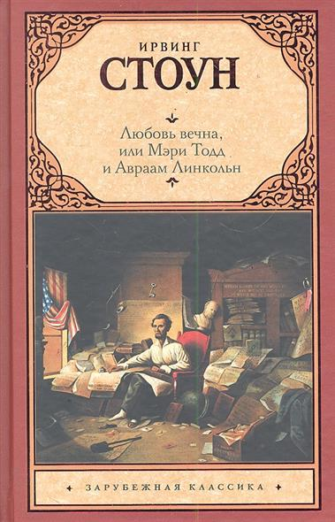 Любовь вечна или Мэри Тодд и Авраам Линкольн