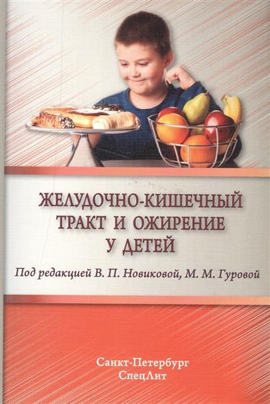 Новикова В., Гурова М. (ред.) Желудочно-кишечный тракт и ожирение у детей