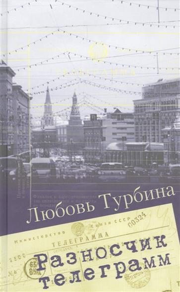 Турбина Л. Разносчик телеграмм. Сборник прозы