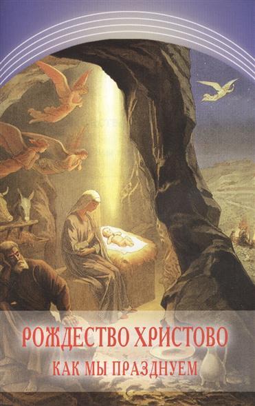 Рождество Христово. Как мы празднуем