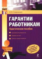 Гарантии работникам Практ. пос.