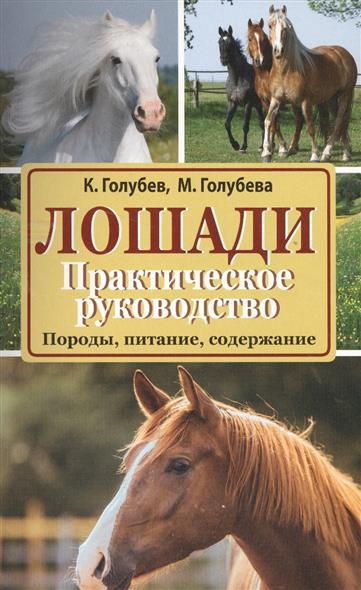 Лошади. Практическое руководство. Породы, питание, содержание