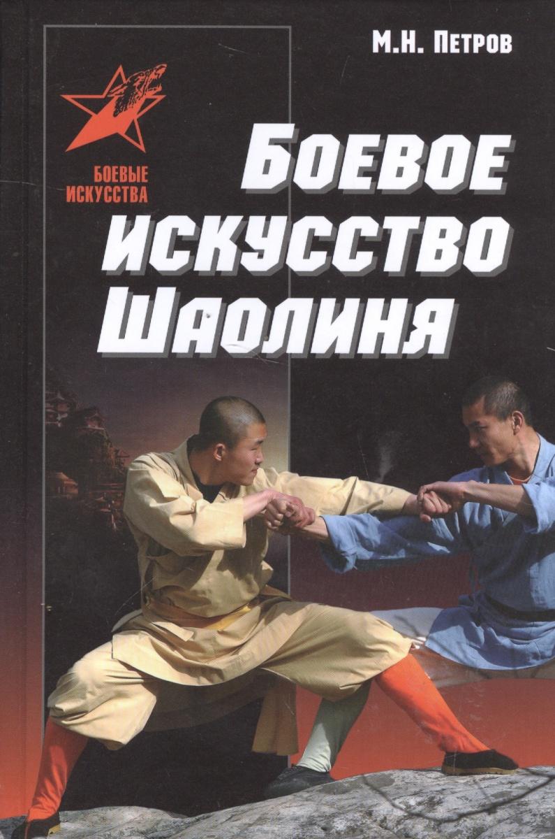 Петров М. Боевое искусство Шаолиня. История, теория и практика