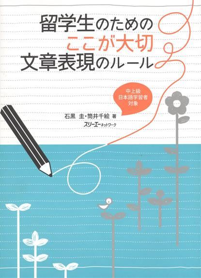 Kei Ishiguro, Chie Tsuitsui Important Writing Rules for International Students / Совершенствуем навыки письма: типичные ошибки при написании эссе, отчетов и сочинений