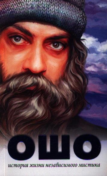 Джоши В. Ошо. История жизни независимого мистика