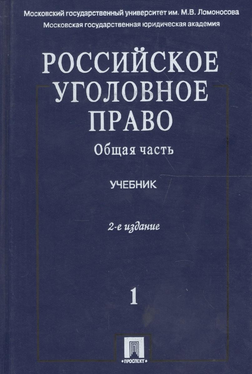 Российское уголовное право т.1 / 2тт Общая часть