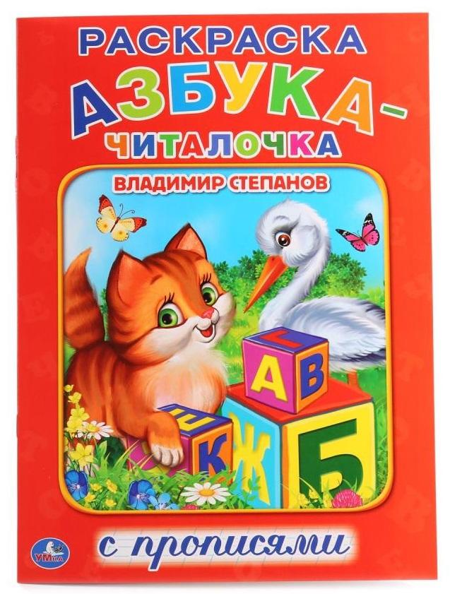 Степанов В. Азбука-читалочка. Раскраска с прописями раскраски умка с прописями азбука