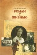 Яковина Е. Роман с жизнью