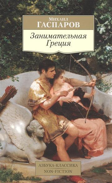 Гаспаров М. Занимательная Греция строгов м греция путеводитель