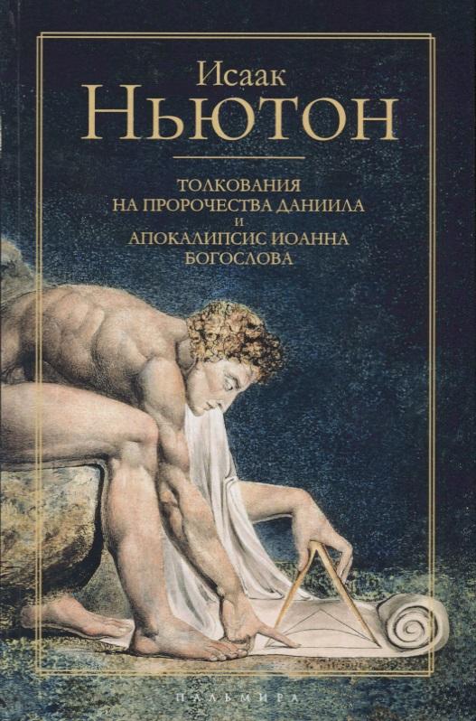 Фото Ньютон И. Толкования на пророчества Даниила и Апокалипсис Иоанна Богослова ISBN: 9785521004270