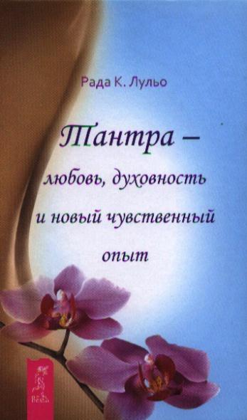 Тантра - любовь, духовность и новый чувственный опыт