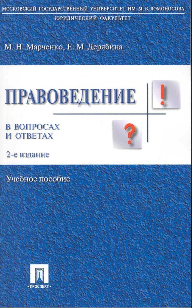 Марченко М., Дерябина Е. Правоведение в вопросах и ответах