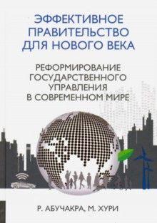 цена на Абучакра Р., Хури М. Эффективное правительство для нового века. Реформирование государственного управления в современном мире