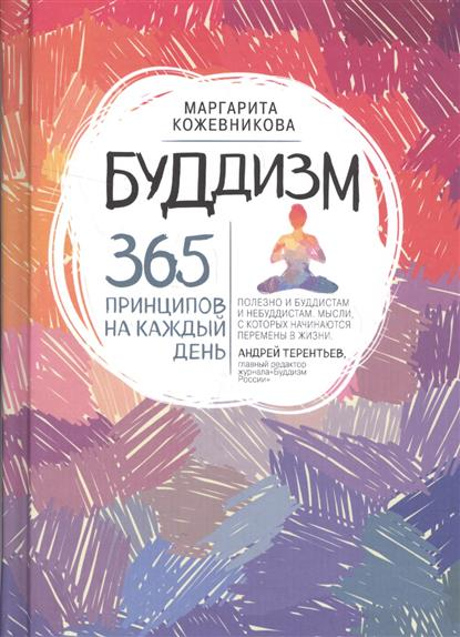 Фото - Кожевникова М. Буддизм. 365 принципов на каждый день ISBN: 9785699809318 кожевникова д завтра на двоих