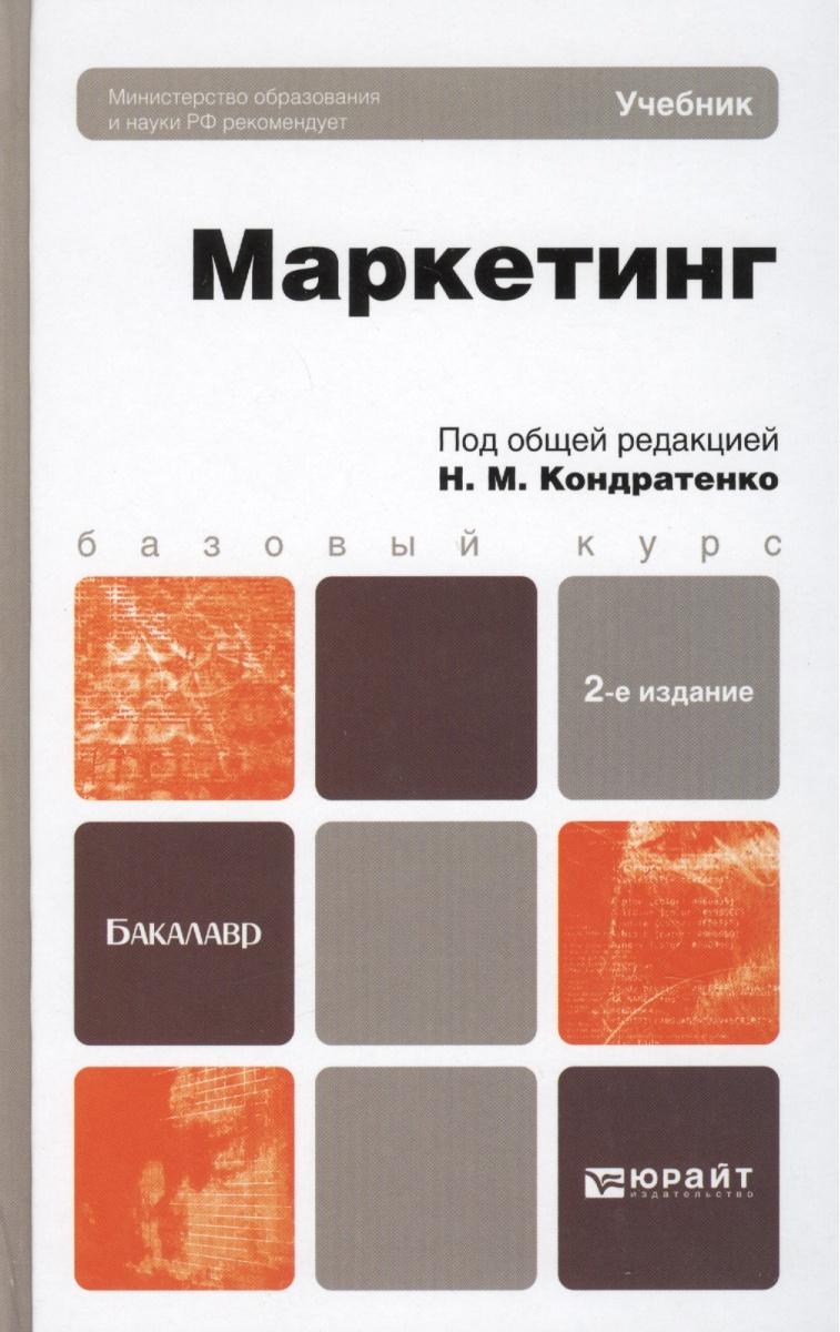 Кондратенко Н. (ред.) Маркетинг Учебник