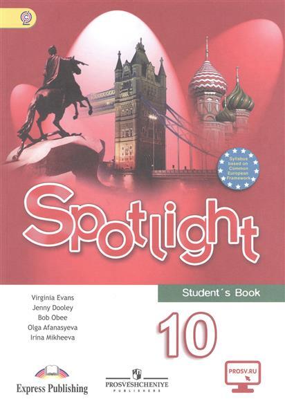 Spotlight 10 учебник онлайн смотреть