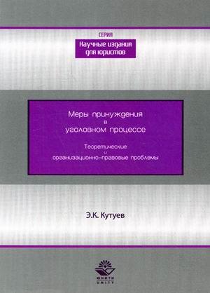 Кутуев Э. Меры принуждения в уголовном процессе