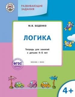 Беденко М. Развивающие задания. Логика. Тетрадь для занятий с детьми 4-5 лет развивающие игры логика внимание память 5 лет