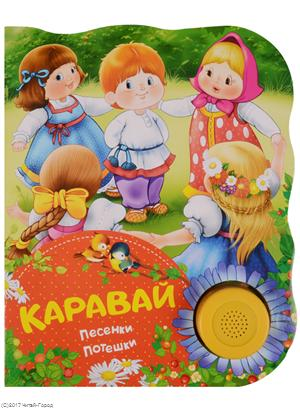 Буркот Н., Здорнова Е. (худ.) Каравай. Песенки. Потешки. Поющие книжки ISBN: 9785353084969