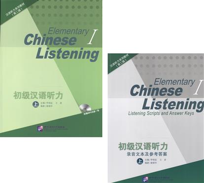 Li Mingqi, Wang Yan Listening to Chinese. Elementary I (2nd Edition) / Listening Scripts and Answer Keys = Курс по аудированию китайского языка. Начальный уровень. Часть 1 (+MP3) (комплект из 2 книг + MP3) developing chinese elementary listening course 2 2nd ed w mp3 learn chinese listening books