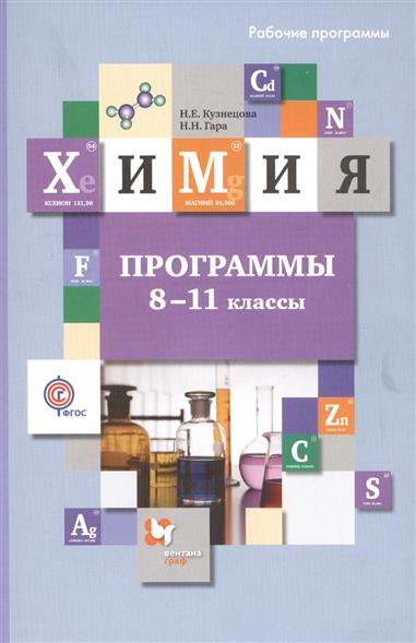 Кузнецова Н., Гара Н. Химия. 8-11 классы. Программы (+CD)